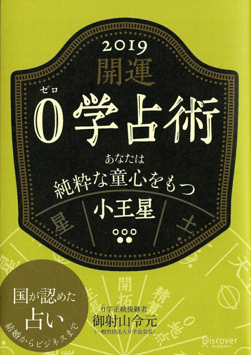 開運0学占術 2019 小王星