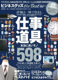 ビジネスグッズthe Best (100%ムックシリーズ MONOQLO特別編集)
