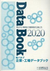 紙パルプ企業・工場データブック(2020) [ 紙業タイムス社 ]