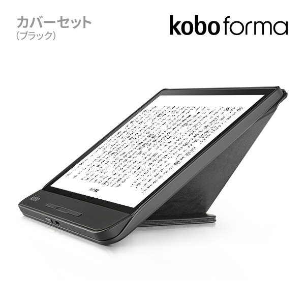 Kobo Forma 32GB スリープカバーセット (ブラック)