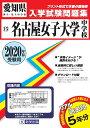 名古屋女子大学中学校(2020年春受験用) (愛知県国立・私立中学校入学試験問題集)