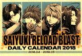 最遊記RELOAD BLAST DAILY CALENDAR(2018) ([カレンダー])