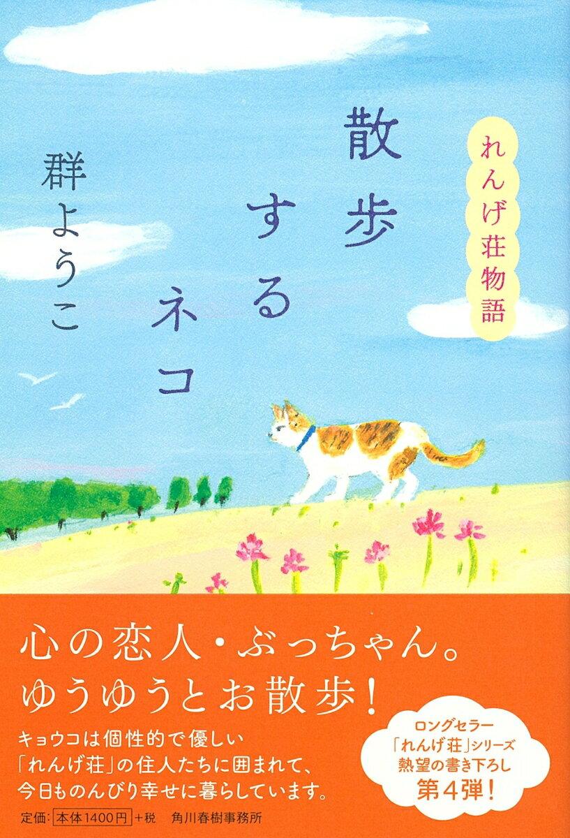 散歩するネコ れんげ荘物語 [ 群ようこ ]
