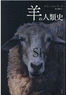羊の人類史