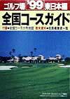 ゴルフ場全国コースガイド('99 東日本編)