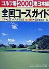 ゴルフ場全国コ-スガイド(2000 東日本編)