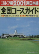 ゴルフ場全国コ-スガイド(2001 東日本編)
