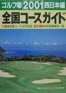 ゴルフ場全国コ-スガイド(2001 西日本編)