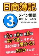 日商簿記3級 メイン問題集中トレーニング