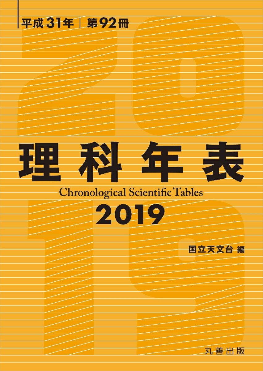 理科年表 2019 [ 国立天文台 ]