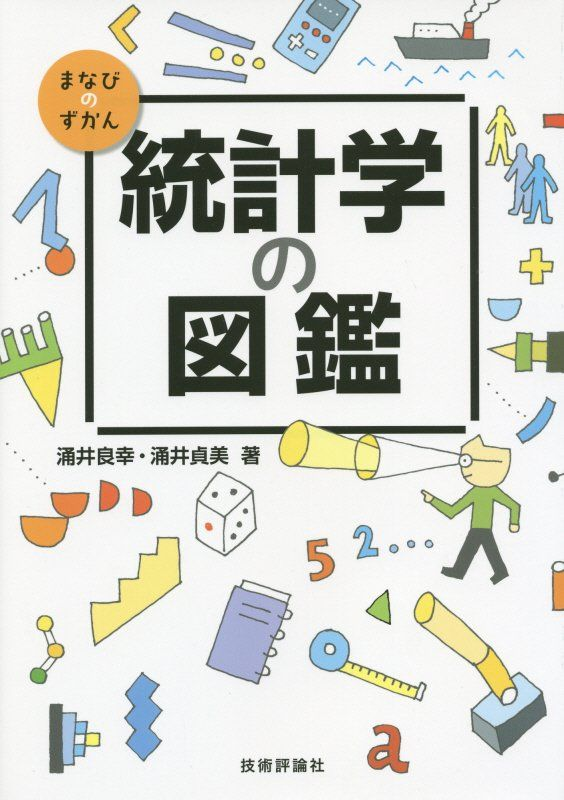 統計学の図鑑 (まなびのずかん) [ 涌井良幸 ]