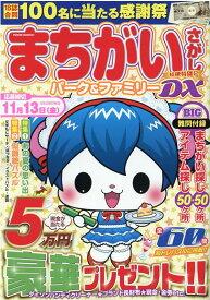 まちがいさがしパーク&ファミリーDX 桔梗特別号 (POWER MOOK 31)