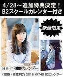 【B2 スクールカレンダー特典】(壁掛) 指原莉乃 2016 HKT48 B2カレンダー【生写真(2種類のうち1種をランダム封入)…