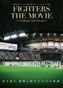 北海道日本ハムファイターズ誕生15thプロジェクト ドキュメンタリー映画 FIGHTERS THE MOVIE 〜Challenge with Dream…