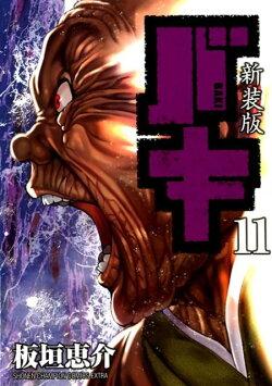 新装版バキ(11)