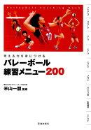 考える力を身につけるバレーボール練習メニュー200