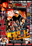 DVD>回胴下剋上バトル(4)