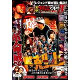 DVD>回胴下剋上バトル(4) 情け無用の必勝7番勝負 (<DVD>)