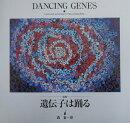 遺伝子は踊る