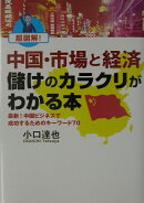 超図解!中国・市場と経済儲けのカラクリがわかる本