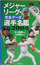 メジャ-リ-グ・完全デ-タ選手名鑑(2004)