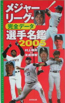 メジャ-リ-グ・完全デ-タ選手名鑑(2005)