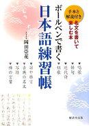 ボールペンで書く日本語練習帳