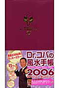 Dr.コパの風水手帳(2006)