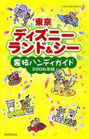 東京ディズニ-ランド&シ-裏技ハンディガイド(2006年版)