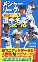 メジャ-リ-グ・完全デ-タ選手名鑑(2006)