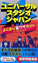ユニバーサル・スタジオ・ジャパンよくばり裏ワザガイド