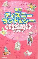 東京ディズニーランド&シー裏技ハンディガイド(2007年版)