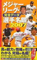 メジャ-リ-グ・完全デ-タ選手名鑑(2007)