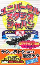 ユニバ-サル・スタジオ・ジャパンよくばり裏技ガイド(2007〜08年版)