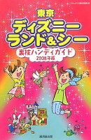 東京ディズニ-ランド&シ-裏技ハンディガイド(2008年版)
