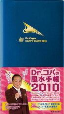 Dr.コパの風水手帳(2010)