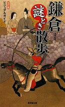 【バーゲン本】鎌倉謎とき散歩 改訂版ビジュアルガイド