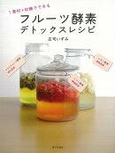 【バーゲン本】フルーツ酵素デトックスレシピ