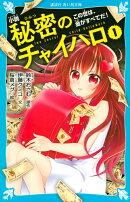 小説 秘密のチャイハロ(1) この世は、金がすべてだ!