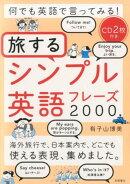 何でも英語で言ってみる!旅するシンプル英語フレーズ2000
