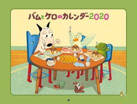バムとケロのカレンダー2020 [ 島田ゆか ]