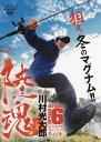 DVD>川村光太郎:陸魂(ATTACK 6) シーズナルフィッシング冬の陣 (<DVD>) [ 川村光太郎 ]