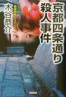 京都四条通り殺人事件