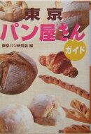 東京パン屋さんガイド