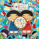 【先着特典】東京ハイジ こどもベストヒット はみがきのうた・ボウロのうた・おばけのホットケーキ み~んなはいっ…