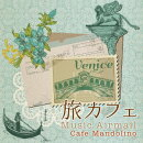旅カフェ Music Airmail〜Cafe Mandolino〜