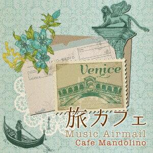 旅カフェ Music Airmail〜Cafe Mandolino〜 [ (V.A.) ]