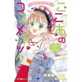 ゆめ☆かわここあのコスメボックス きらめきのパリで恋のキセキ (小学館ジュニア文庫)