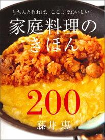 家庭料理のきほん200 [ 藤井 恵 ]