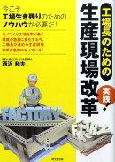 工場長のための実践!生産現場改革